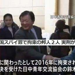 画像 中国共産党による卑劣な人質外交!日本国民は中国から脱出すべき!中国スパイを逮捕し報復すべき! の記事より 1つ目