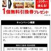 ヒトコミュ、ユニマット売り、U&C、山田新規買い、高千穂300♪の画像