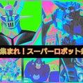 スーパーロボット祭  Act.2