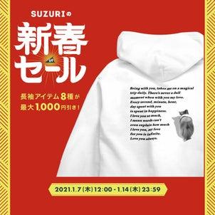 SUZURI新春セール14日まで! ☆ 新デザイン追加しました♪の画像