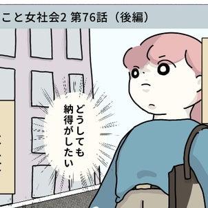 【第76話】ぼのこと女社会2【後編】の画像
