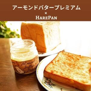 ∞おいしいもの∞アーモンドバタープレミアムの画像