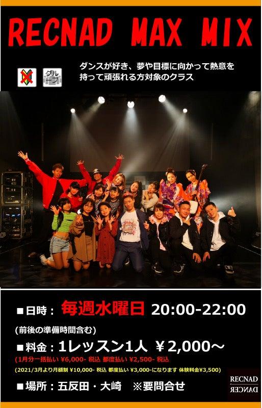 社会人、学生対象 渋谷 ダンスサークルRECNAD