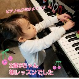 画像 【ピアノdeクボタメソッド】2歳女の子の初レッスンでした(^o^) の記事より 2つ目