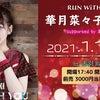 1/18(月) RUN WiTH YOU 華月菜々子生誕祭 supported byまけんグミの画像