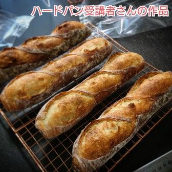 ハードパンの集大成は「バゲット」(baguette)  でした!!「ハードパンレッスン」