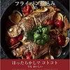 1月21日NHKひるまえほっと「かんたんごはん」で、大根のアンチョビ煮をご紹介!の画像