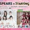 1/16(土)まりまーりMC!LOVE SPEARSのStarting grid!WALLOPの画像