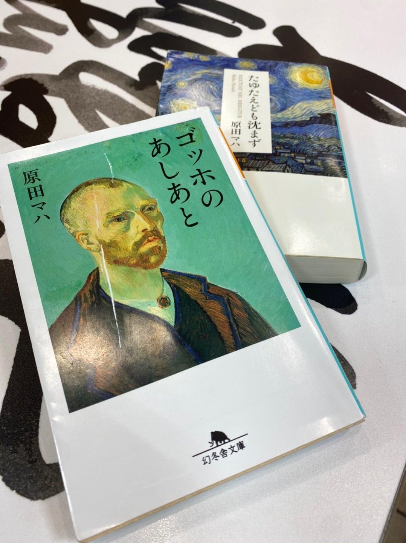 マハ ゴッホ 原田