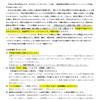 """1/14(金)""""緊急事態宣言に伴う対応""""の画像"""