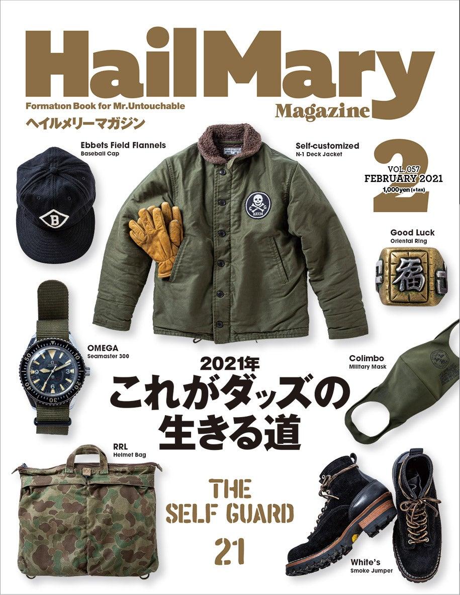 「カワサキマッハ3でもう一度疾走したい」 HailMary Magazine Vol.057、