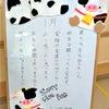 帝塚山病院、病棟メッセージボードの画像