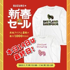 本日14日は最終日!SUZURI新春セール ☆ あの人気デザインも♪の画像