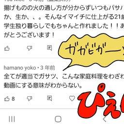 画像 【読者置いてけぼり】花郎を見て思い付きで動画アップしてます【爆裂】 の記事より 19つ目