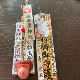 画像 椿大神社〜猿田彦さん詣でで頂いた玉串お札霊符に心願成就の書を入れましたです。 の記事より 5つ目