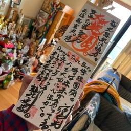 画像 椿大神社〜猿田彦さん詣でで頂いた玉串お札霊符に心願成就の書を入れましたです。 の記事より 2つ目