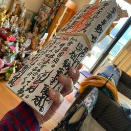 画像 椿大神社〜猿田彦さん詣でで頂いた玉串お札霊符に心願成就の書を入れましたです。 の記事より 3つ目