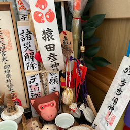 画像 椿大神社〜猿田彦さん詣でで頂いた玉串お札霊符に心願成就の書を入れましたです。 の記事より 4つ目
