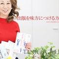 東京・銀座 谷口令の風水・開運・厄除け・令和塾