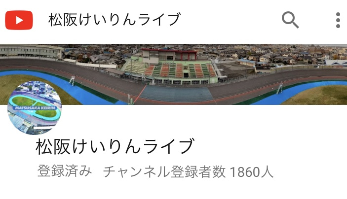 ライブ 松阪 競輪