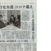 当協会の取り組みが読売新聞でも紹介されました。の画像