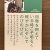 我が家の日めくりカレンダーとおすすめ本!の画像