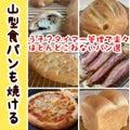 プロに学ぶ翌日も固くならないパンが焼ける!パン職人さんと同じ技術が学べるパン教室:埼玉