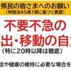 福岡県における緊急事態措置の実施についての画像