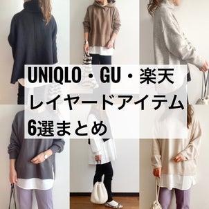 【GU.UNIQLO.楽天比較】旬コーデにも!体型カバーにも◎レイヤードアイテム6選まとめの画像