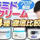 かずのすけの化粧品評論と美容化学についてのぼやき
