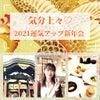 【募集中♡】1/30(土)運気アップ新年会の画像