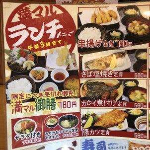 屋台居酒屋 大阪 満マル 堺東駅前店のメニュー(堺市堺区)の画像