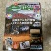 オートキャンパー2月号はジャパンキャンピングカーショー特集
