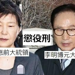 画像 前と元大統領二人が刑務所にいる韓国っておかしくない? の記事より 1つ目