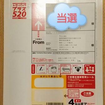 【当選】どん兵衛×イオン九州&ライオンの1万円はムーミン切手になりました!