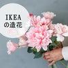 ★本物そっくり ! ハイクオリティーなIKEAの造花 !の画像
