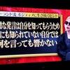 上野千鶴子 代弁 遙洋子 出来すぎた男達(過去形) 暗躍した女達(現在進行系)の画像