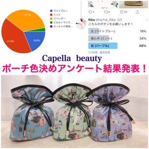 【Capella beauty】ポーチの色決定!投票ありがとうございました!&コメントの返信ですの画像