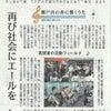 昨日の四国新聞 誌面に登場させて頂いてました‼️の画像