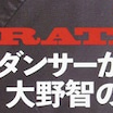 アジポップ149号/嵐「Do you...?」大野智さんの振付のダンスは説得力がある。ARATA