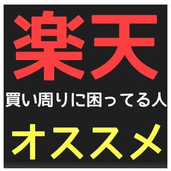 楽天お買い物マラソン【1,000円ポッキリ】集めたよ!