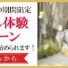 IBJ主催の婚活パーティー情報【 1月開催 】の画像
