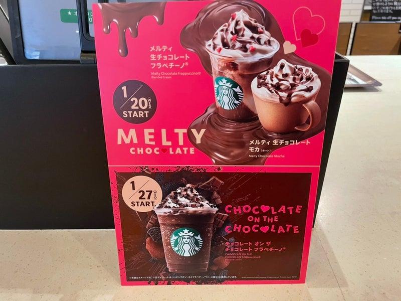 チョコレート スタバ チョコレート オンザ