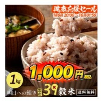 半額以下!お得すぎる雑穀米!正月太り解消しよー☆