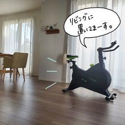 画像 【ねぇ】何故か眠れなくなる日なんかあります?&運動不足解消に置いたもの! の記事より 11つ目