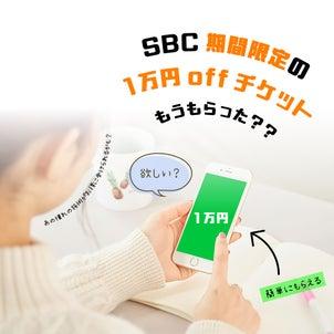 チケットを使って2万円台でプチプラ美容を受けられる!?1万円チケットプレゼント中♬の画像