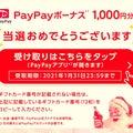 ◇◆ワガママ姫子の懸賞当選報告◆◇お得が大好き!