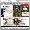 3月13日 EPOCH 2021 日本プロ野球外国人OB選手会 (JRFPA) カードセット