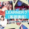 【8月2日&8月19日】ボイジャータロットLEARNERクラス(基礎講座)の画像