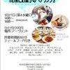 1月/お茶とお菓子のペアリング(昼・夜)ご案内の画像